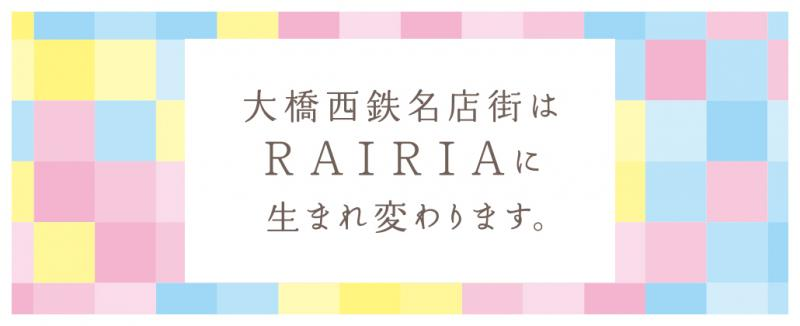 2019.4.26 RAIRIA Ohashi GRAND OPEN