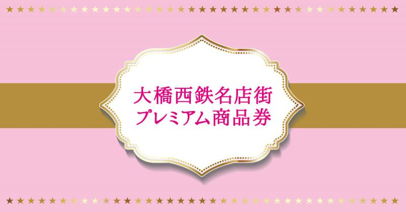 大橋西鉄名店街プレミアム商品券販売!